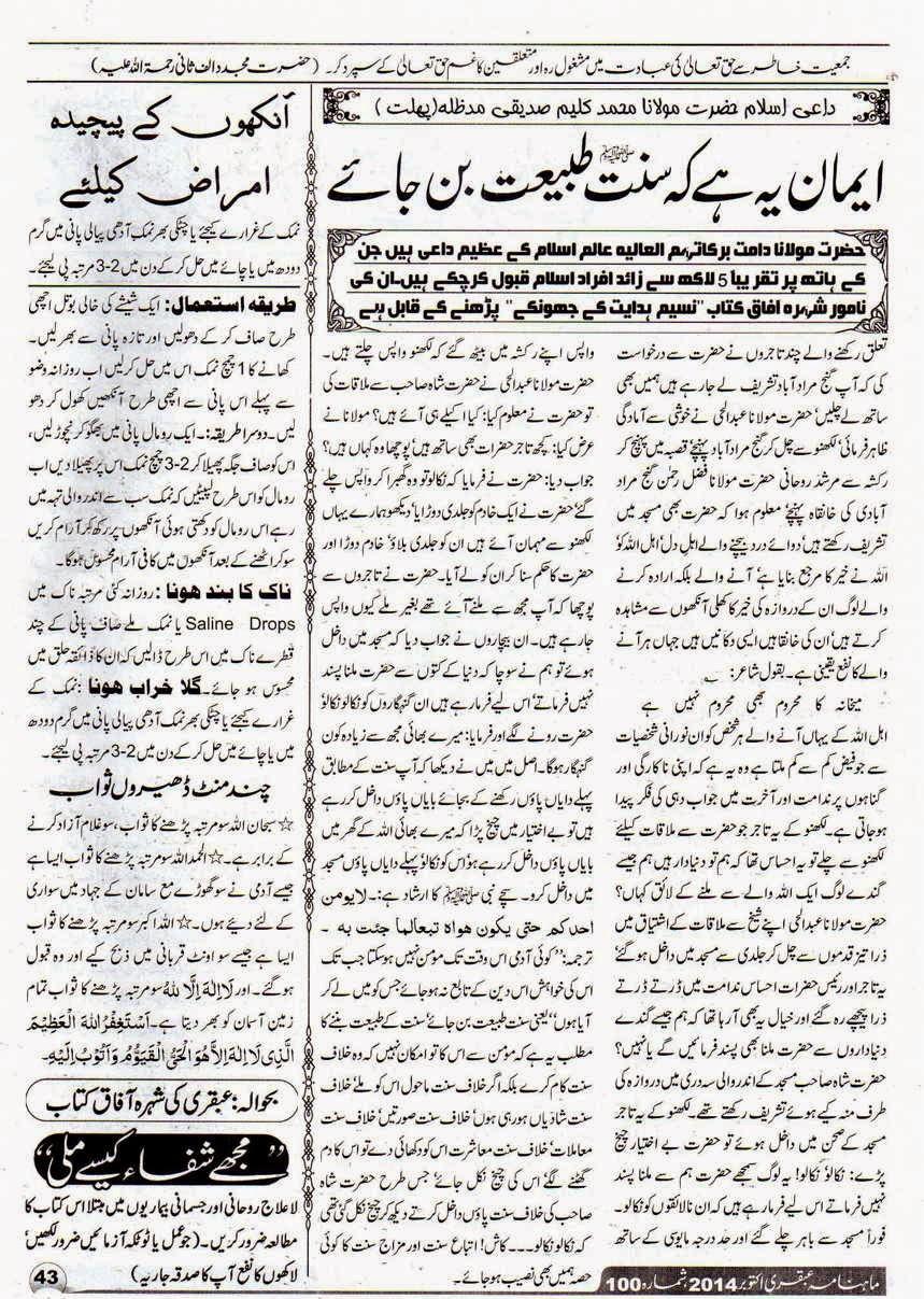 Page 43 Ubqari October 2014