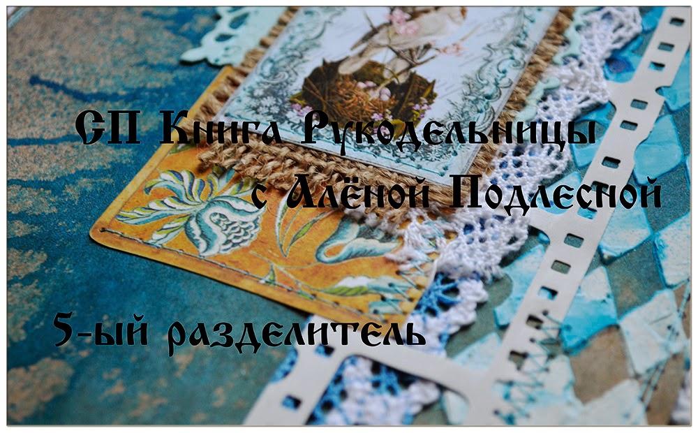 http://alyonkini-rukodelki.blogspot.ru/2015/04/5.html
