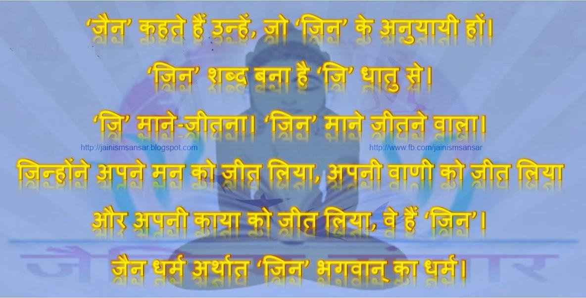 Who is Jain