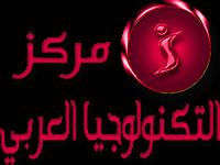 تكنو سنتر 4 عرب - مركز التكنولوجيا العربي