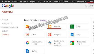 Мои службы Google