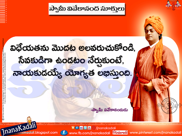 Here is a Nice and Beautiful Talk to your self Quotations by swamy vivekananda. Telugu Swami Vivekananda Daily Good Quotes. Swami Vivekananda  Telugu Inspiring Messages. Swami Vivekananda  Indian Quotes in Telugu Language. Nice Telugu Swami Vivekananda  Messages Pictures.