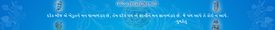 સામાન્ય જ્ઞાન : GK in Gujarati and current affair in Gujarati