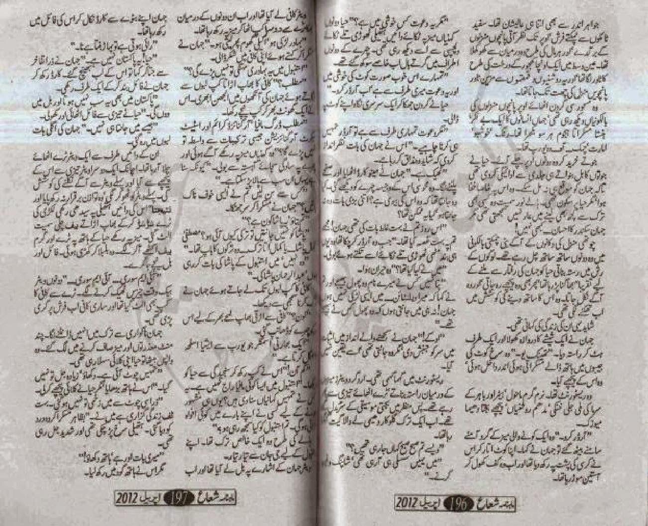 ... com blog novel jannat kay pattay by nimra ahmed jannat kay pattay html