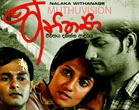 Anithya Full Sinhala Movie Film