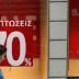 Κλειστά τα μαγαζιά την Κυριακή στην Κρήτη