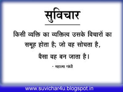Kisi vyakti ka vyktitv uske vicharon ka samooh hota hai,..
