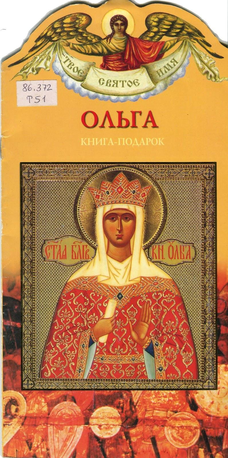 Ольга именин поздравление