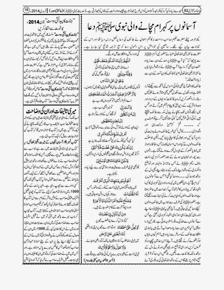 February 2014 Ubqari Magazine page 16