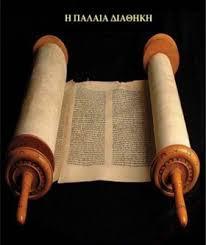 Ιερά Παράκληση  και Σύναξη μελέτης Αγίας Γραφής 2017-18