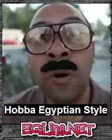 اغنية Hobba Egyptian Style