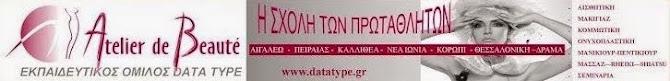 ATELIER DE BEAUTE ΕΚΠΑΙΔΕΥΤΙΚΟΣ ΟΜΙΛΟΣ DATA TYPE