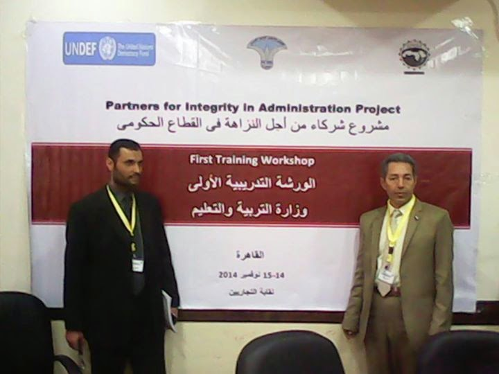 #Egypt , #Cairo , #EgyEducation ,  #Transparency,# ورشة عمل مدرسين من اجل النزاهة ,alhussiny mohamed ,الخوجة,alkoga,#Teachers,#Partners for Integrity In Administration Project ,First Training Workshop,#UNDEF,#Transparency, ورشة عمل مدرسين من اجل النزاهة
