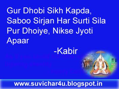 Gur Dhobi Sikh Kapda, Saboo Sirjan Har Surti Sila Pur Dhoiye, Nikse Jyoti Apaar