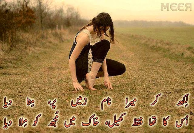 two line urdu sad shayari hindi love poetry photos this