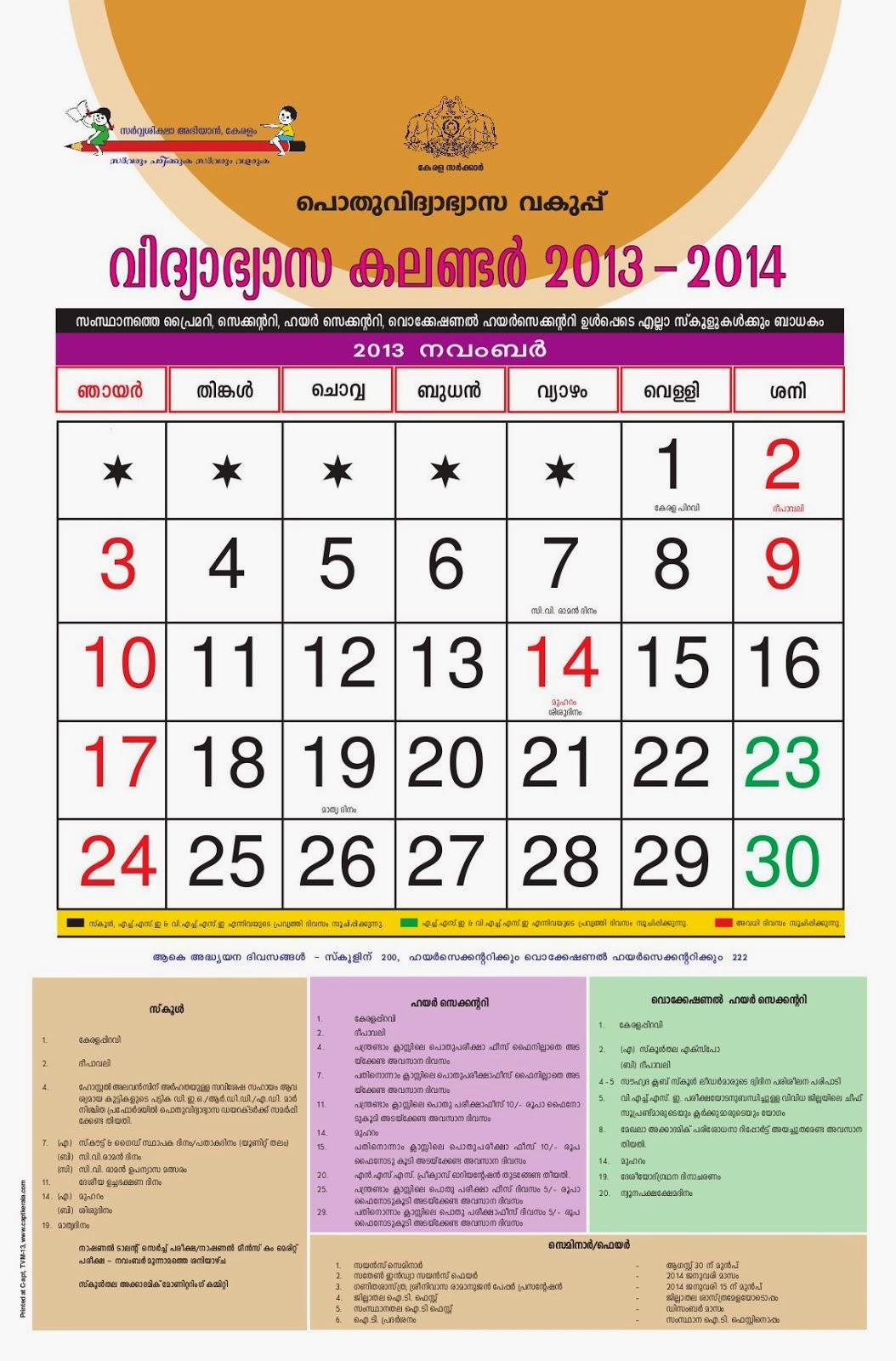 Kerala Edn Calendar