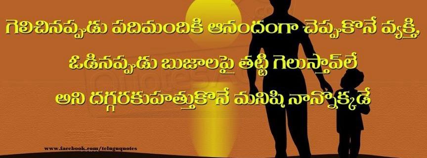 nanna quotes in telugu - photo #2