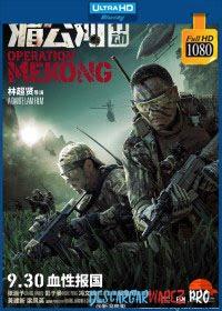 Operation Mekong (2016) 1080p Latino