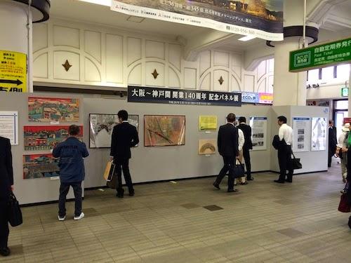大阪〜神戸間開業140周年記念