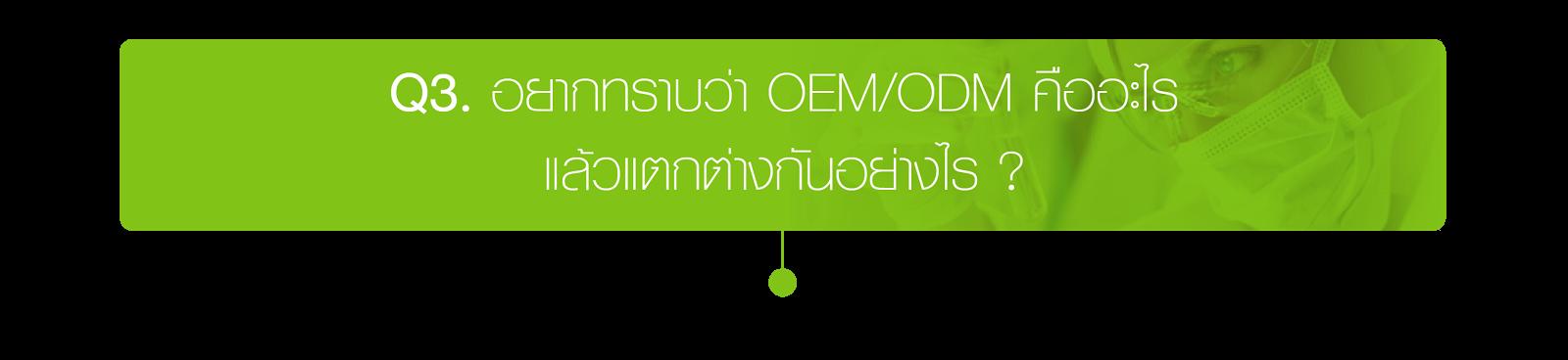FAQ_img_03