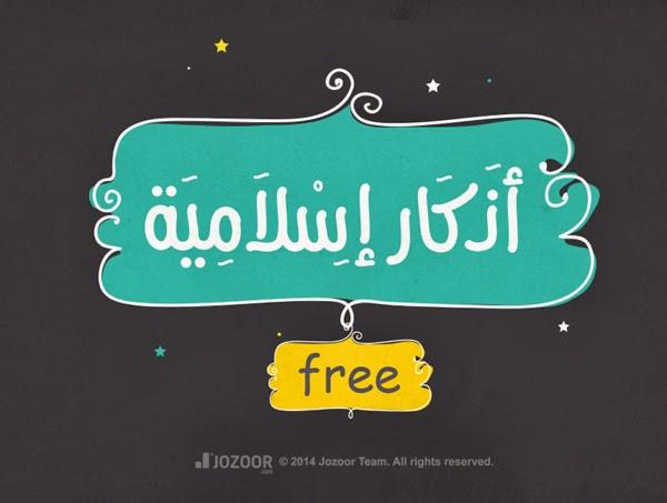 Islamic Azkar typeface
