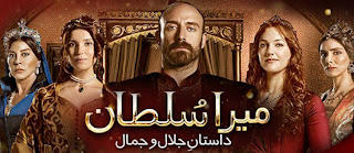 Mera Sultan Episode 5 - 20th May 2013