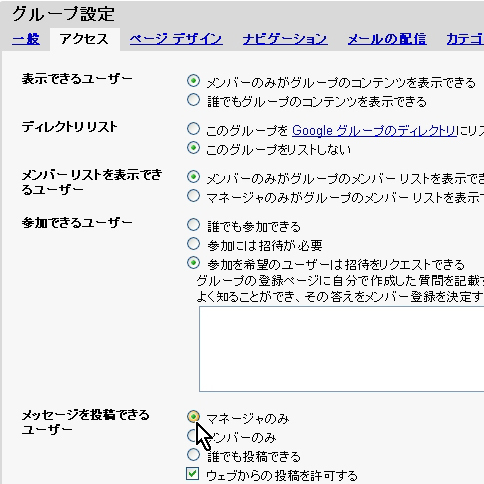 Googleグループを無料メルマガ配信ツールにする設定