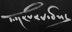 Υπογραφή του Τάκη Πανανίδη