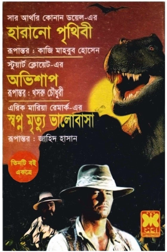 Harano Prithibi by Sir Arthur Conan Doyle (Bangla)
