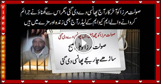 MQM Target Killer Saulat Mirza finally hanged in Mach Jail Today