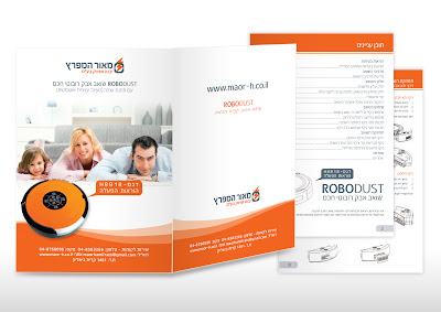 עיצוב חוברת מוצרים