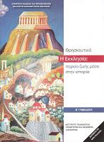 Τα νέα, μεταβατικά, βιβλία Θρησκευτικών Δημοτικού, Γυμνασίου, Λυκείου για το Σχολικό έτος 2020-2021