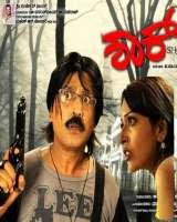 Shock (2010) Kannada