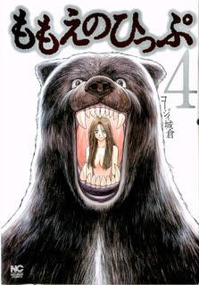 [コージィ城倉] ももえのひっぷ 第01-04巻