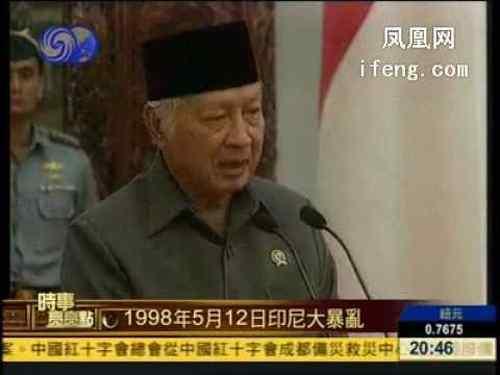 Soeharto - Anti Tionghoa Mei 1998