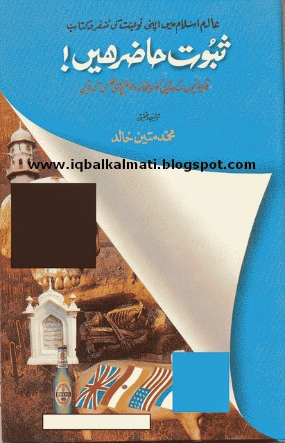 Saboot Hazir Hay By Witten by Mateen Khalid