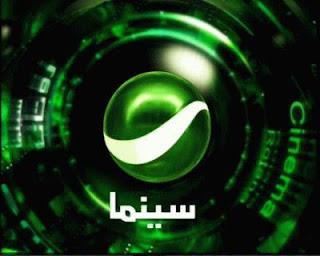 البث الحي والمباشر لقناة روتانا سينما Rotana Cinema Aflam
