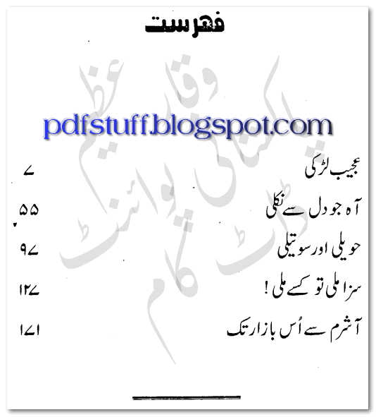 Contents of Ashram Se Os Bazar Tak by Ahmad Yar Khan