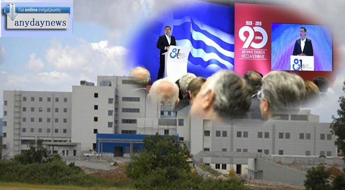 Τι εξήγγειλε ο πρωθυπουργός: για την Υγεία ο πρωθυπουργός:στην 81η Διεθνή Εκθεση Θεσσαλονίκης
