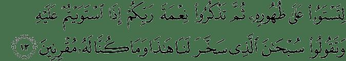 Surat Az-Zukhruf Ayat 13