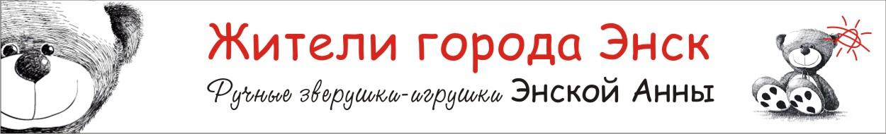 Жители города Энск