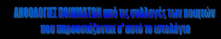ΑΝΘΟΛΟΓΙΕΣ