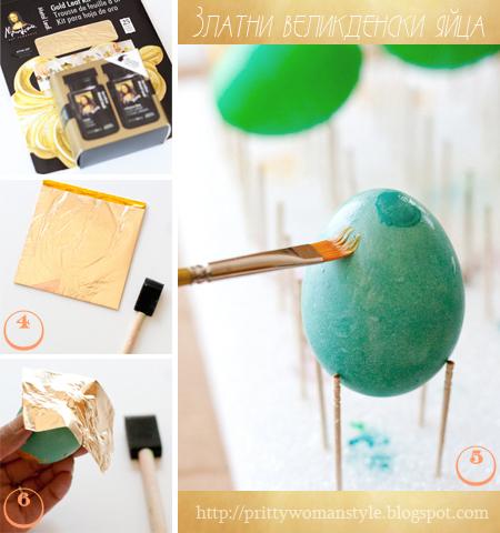 Декорация на великденски яйца със златно фолио