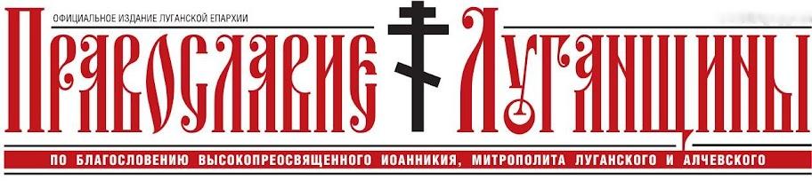 Православие Луганщины