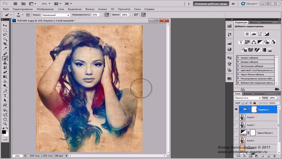 Как в фотошопе с фото сделать рисунок акварелью