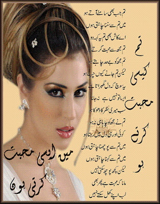 Beautiful Urdu Poetry SMS in Urdu Romantic Pictures and Text a