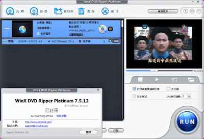 DVD光碟1比1複製抓取轉檔,WinX DVD Ripper Platinum 7.5.12.144 繁體中文綠色免安裝版!