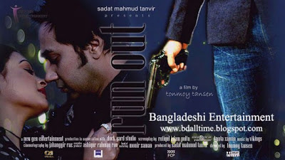 run out Bangladeshi movie cinema