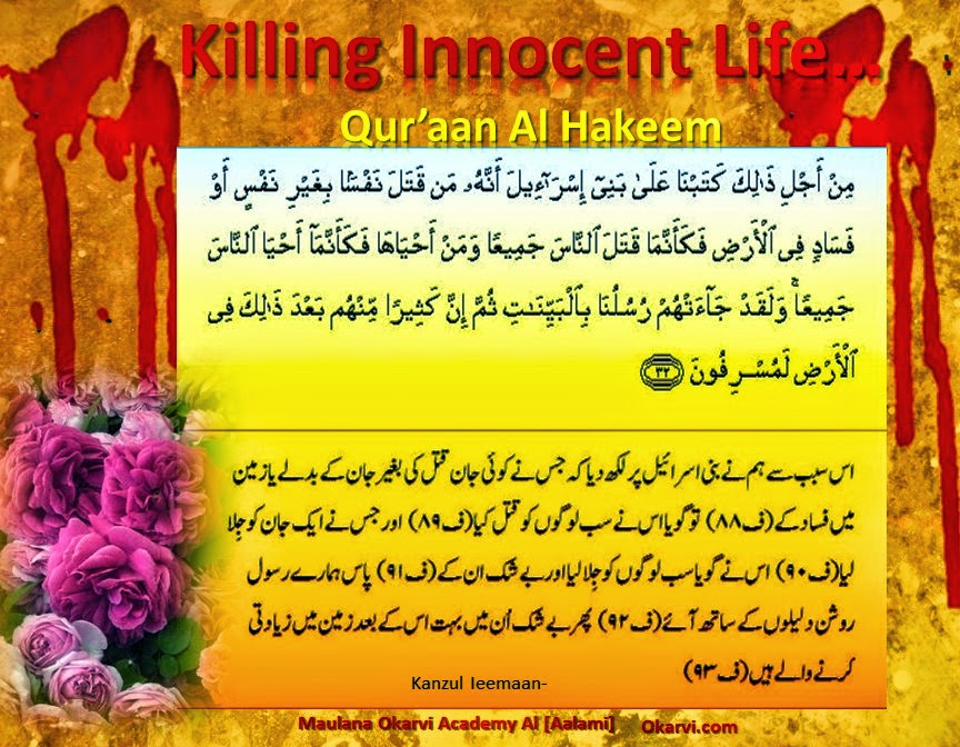 killing innocent life mankind quran al hakeem allama kokab noorani okarvi