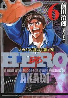 [福本伸行×前田治郎] HERO アカギの遺志を継ぐ男 第01-06巻
